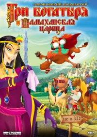 Постер Три богатыря и Шамаханская царица