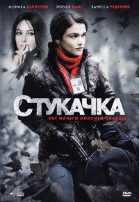 Постер Стукачка