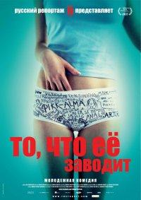 Постер То, что её заводит