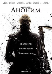 Постер Аноним