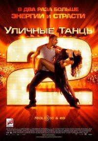 Постер Уличные танцы 2