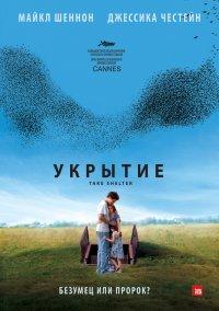 Постер Укрытие