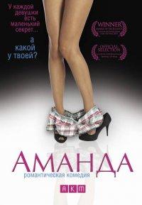 Постер Аманда