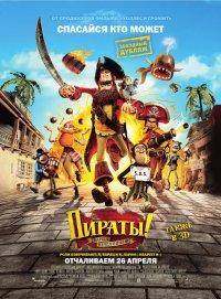 Постер Пираты! Банда неудачников