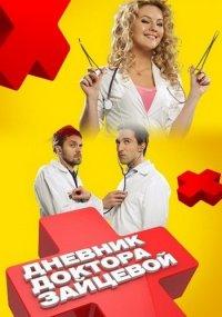 Постер Дневник доктора Зайцевой