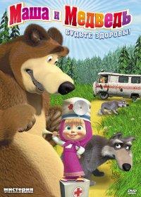 Постер Маша и Медведь