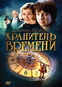 Постер Хранитель времени