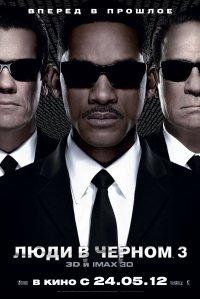 Постер Люди в черном 3