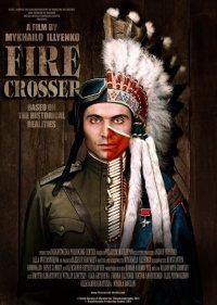 Постер Тот, кто прошел сквозь огонь