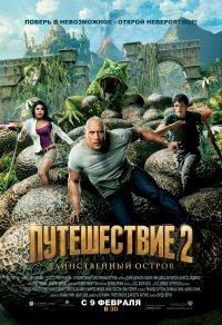 Постер Путешествие 2: Таинственный остров