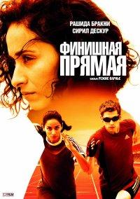 Постер Финишная прямая